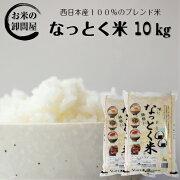 (送料無料)30年産入り なっとく米 10kg(5kg×2袋でお届けします)<複数原料米>