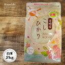 令和元年産 新米 宮崎県産コシヒカリ 2kg(2kg×1袋) 【九州・宮崎県から産地直送】