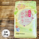 令和元年産 宮崎県産ひのひかり 2kg (白米 2kg×1袋)(産地直送)備蓄米
