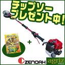 【ゼノア】 BC222ST-G-T-EZ 草刈機 刈払機 【ツーグリップハンドル】 【20ccクラス】