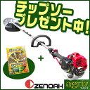 【ゼノア】 BC222ST-L-EZ 草刈機 刈払機 【ループハンドル】 【20ccクラス】