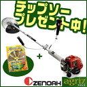 【ゼノア】 BC222ST-W-EZ 草刈機 刈払機 【両手ハンドル】 【20ccクラス】