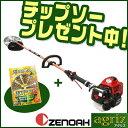 【2016年モデル】【ゼノア】 BCZ235L-DC 草刈機 刈払機 【ループハンドル】 【23ccクラス】