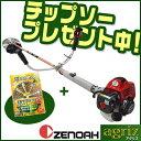 【2016年モデル】【ゼノア】 BCZ235W-DC 草刈機 刈払機 【両手ハンドル】 【23ccクラス】