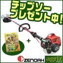 【2016年モデル】【ゼノア】 BCZ245GL-L 草刈機 刈払機【ループハンドル】 【23ccクラス】