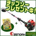 【ゼノア】 BCZ245GT-L 草刈機 刈払機 【ツーグリップハンドル】 【23ccクラス】 【New 5series】