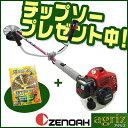 【2016年モデル】【ゼノア】 BCZ245GW-L 草刈機 刈払機【両手ハンドル】 【23ccクラス】
