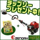 【2016年モデル】【ゼノア】 BCZ265L-DC 草刈機 刈払機【ループハンドル】 【26ccクラス】