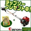 【2016年モデル】【ゼノア】 BCZ265W-DC 草刈機 刈払機 【両手ハンドル】 【26ccクラス】