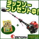 【2016年モデル】【ゼノア】 BCZ275GT 草刈機 刈払機 【ツーグリップハンドル】 【26ccクラス】