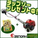 【ゼノア】 BCZ275GW-L 草刈機 刈払機 【両手ハンドル】 【26ccクラス】 【New 5series】