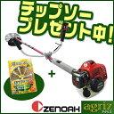 【2016年モデル】【ゼノア】 BCZ275GW 草刈機 刈払機 【両手ハンドル】 【26ccクラス】
