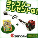 【ゼノア】 TRZ235L 草刈機 刈払機【ループハンドル】 【23ccクラス】 【New 5series】