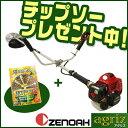 【ゼノア】 TRZ235W 草刈機 刈払機 【両手ハンドル】 【23ccクラス】 【New 5series】
