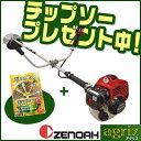 【2016年モデル】【ゼノア】 TRZ265W 草刈機 刈払機 【両手ハンドル】 【26ccクラス】