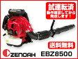 ゼノア エンジン ブロワー EBZ8500【背負い式】(ブロアー ブロア 本体) (ブロアー ブロア 本体)