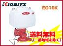 散布機 手動式 散粒機 【共立 EG10K】 動力噴霧器 防除機