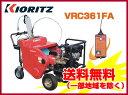 ラジコン動噴 噴霧機 散布機 【共立 VRC361FA(ホース8.5mm×100m付) (動力)】 動力噴霧器
