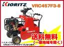 ラジコン動噴 噴霧機 散布機 【共立 VRC457F3-8(ホース8.5mm×130m付) (動力)】 動力噴霧器
