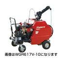 ラジコン動噴 噴霧機 散布機 【共立 WGR617V-12(11.5mm×130mホース付) (動力)】 動力噴霧器