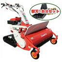 【共立】 HRC803 自走式草刈機 モア【ハンマーナイフモア】【刈幅:800mm】【1台分の替刃付き】