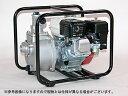 工進 4サイクルエンジンポンプ KH-40G(ハイデルスポンプ)【ホンダエンジン搭載】