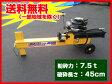 7.5トン(7トン)エンジン式油圧薪割機(薪割り機) BE7.5T-45 【営業所引き渡し】【メーカー直送品】