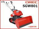 オーレック 除雪機 SGW801 スノーグレーダー ミニ除雪機 【作業幅800mm】 【代引不可商品】