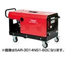 ショッピング高圧洗浄機 スーパー工業 高圧洗浄機 SAR-2020NS1-60 モーター式高圧洗浄機 【代引不可】