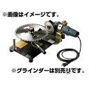 ゼノア 刈刃研磨機 SK-320N 草刈刃・刈払機用・草刈機用【629906089】