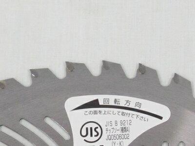 【草刈機・刈払機用】【チップソー】共立純正TRL型草刈用チップソー【共立】【255mm】【40枚刃】1枚入り