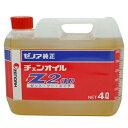 【ゼノア】【チェーンソーオイル】チェンオイル(Z2) 4L 【YYSNA02】
