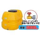 コダマ樹脂工業 タマローリータンク LT-500 ECO【500L】【25A排水バルブ付き】【カラー:オレンジ】【1万円以上送料無料・代引不可】