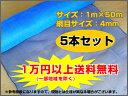 防風ネット 防風網 (青)4mm目 1m×50m (5本セット) 農業資材 園芸用品 家庭菜園
