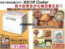 エムケー精工 餅つき機 RMJ-36TN もちつき機 【2升】 【蒸す・つく】 【排熱ファン付】