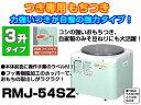 エムケー精工 餅つき機 RMJ-54SZ もちつき機 【3升】 【つく】 【排熱ファン付】