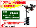 【ゼノア】2サイクルエンジン ドリル・アース オーガー AGZ5010EZ (ドリル無し) (穴掘り機 穴掘機 掘削機)