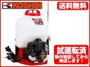 噴霧機 エンジン式 背負動噴 【工進 ES-15CDX(15Lタンク) (動力)】 動力噴霧器 散布機 防除機