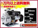 工進 4サイクルエンジンポンプ SEM-25FG(ハイデルスポンプ)【三菱エンジン搭載】