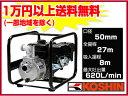 工進 4サイクルエンジンポンプ SEV-50X(ハイデルスポンプ)【工進エンジン搭載】
