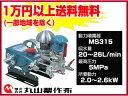 単体動噴 動力噴霧器単体 【丸山製作所 単体動噴 MS315 】 防除機 動噴