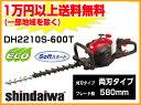 ヘッジトリマー エンジン式 バリカン 【新ダイワ DH2210S-600T(580mm) (両刃タイプ)】 剪定 生垣