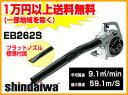 新ダイワ エンジン ブロワー EB262S【手持ち式】(ブロワー ブロアー ブロア 本体)