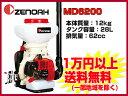 動力散布機 動散 【ゼノア MD6200】 農薬散布 肥料散布
