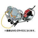【工進】エンジンセット動噴 MS-ERH50H85 除草剤サンフーロン500mL 1本付き