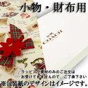 ラッピング クリスマス仕様:小物・財布用 コーチ専用箱+クリスマス包装+コサージュ COACH600R xmas1125