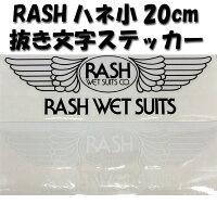 【エントリーでポイント5倍 9/4 20:00〜】RASH ハネ小(20cm)カッティングステッカー【ラッシュ】羽小抜き文字の画像