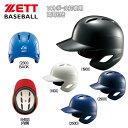 【本日ポイントアップデー】/野球 ZETT【ゼット】 ソフトボール用 打者用ヘルメット 両耳付き