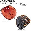野球 キャッチャーミット 硬式用 一般用 ハタケヤマ HATAKEYAMA V SERIES 捕手用 右投げ用