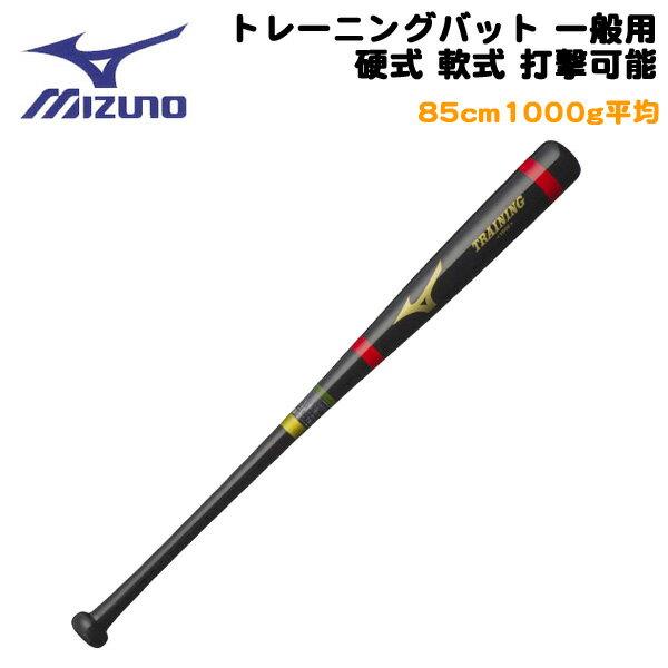 野球トレーニングバット一般用硬式軟式打撃可能ミズノMIZUNO85cm1000g平均ブラック/レッド